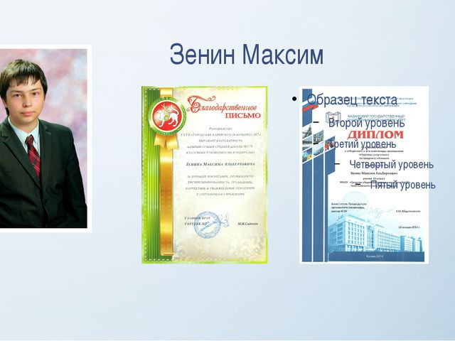 Зенин Максим