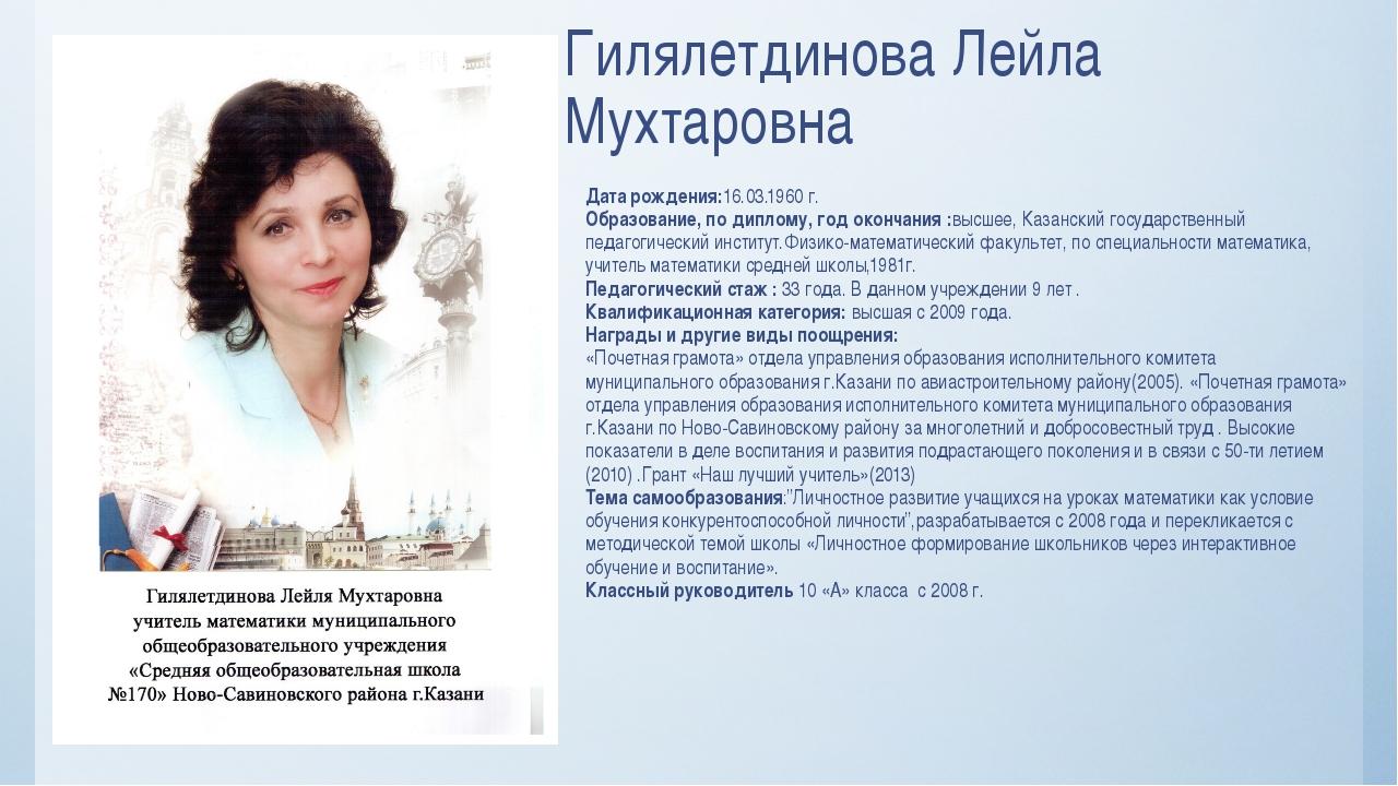Гилялетдинова Лейла Мухтаровна Дата рождения:16.03.1960 г. Образование, по ди...