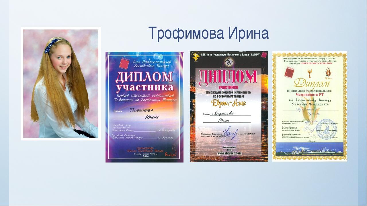 Трофимова Ирина