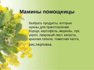 Мамины помощницы Выбрать продукты, которые нужны для приготовления борща: кар