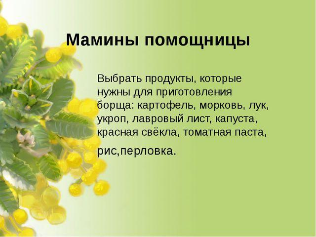 Мамины помощницы Выбрать продукты, которые нужны для приготовления борща: кар...