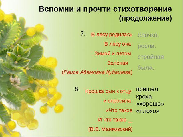 Вспомни и прочти стихотворение (продолжение) В лесу родилась В лесу она Зимой...