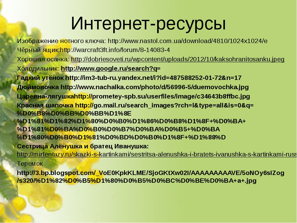 Интернет-ресурсы Изображение нотного ключа: http://www.nastol.com.ua/download...