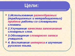 Цели: 1.Использование разнообразных (традиционных и нетрадиционных) приёмов