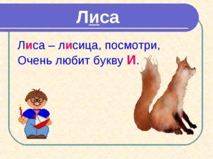 Лиса Лиса – лисица, посмотри, Очень любит букву И.
