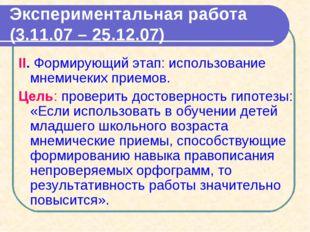 Экспериментальная работа (3.11.07 – 25.12.07) II. Формирующий этап: использов