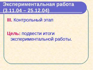 Экспериментальная работа (3.11.04 – 25.12.04) III. Контрольный этап Цель: под