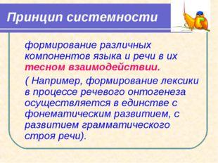 Принцип системности формирование различных компонентов языка и речи в их тесн