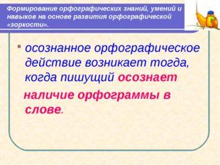 Формирование орфографических знаний, умений и навыков на основе развития орф