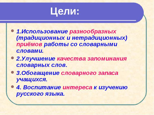 Цели: 1.Использование разнообразных (традиционных и нетрадиционных) приёмов...