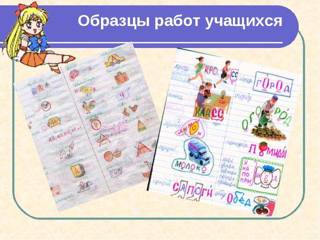 Образцы работ учащихся