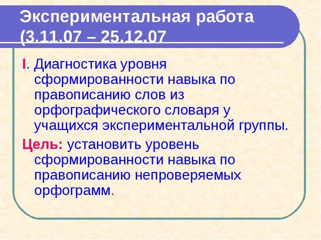 Экспериментальная работа (3.11.07 – 25.12.07 I. Диагностика уровня сформирова...