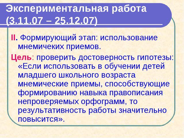 Экспериментальная работа (3.11.07 – 25.12.07) II. Формирующий этап: использов...