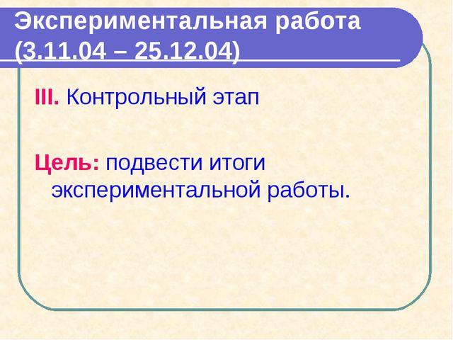 Экспериментальная работа (3.11.04 – 25.12.04) III. Контрольный этап Цель: под...