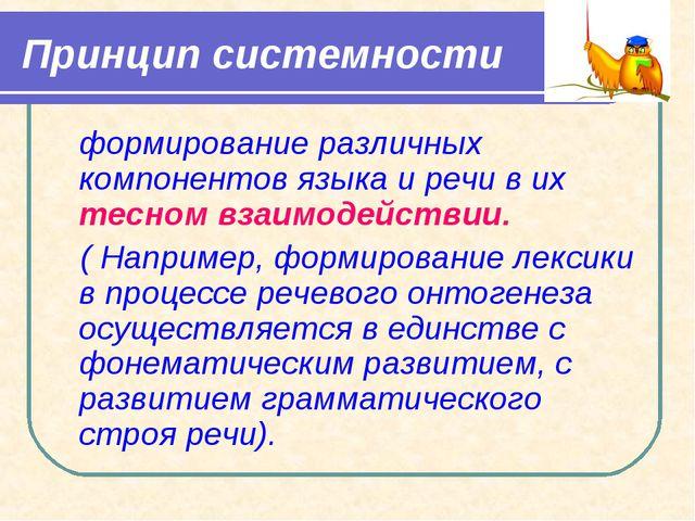 Принцип системности формирование различных компонентов языка и речи в их тесн...