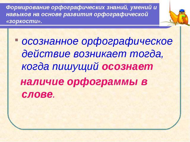 Формирование орфографических знаний, умений и навыков на основе развития орф...