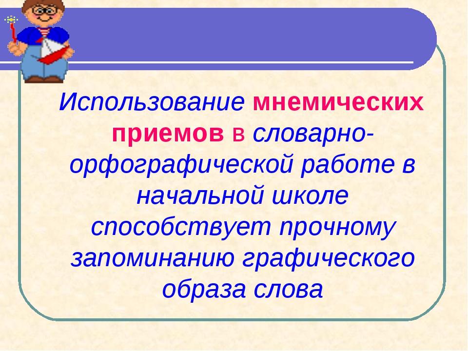 Использование мнемических приемов в словарно-орфографической работе в началь...