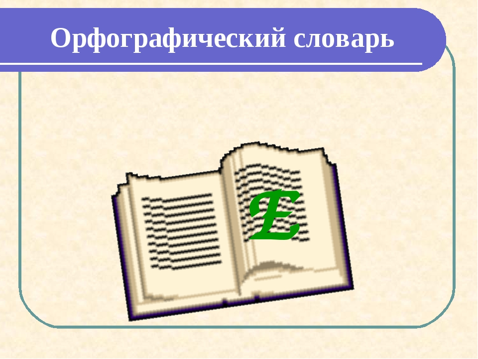 Орфографический словарь Е