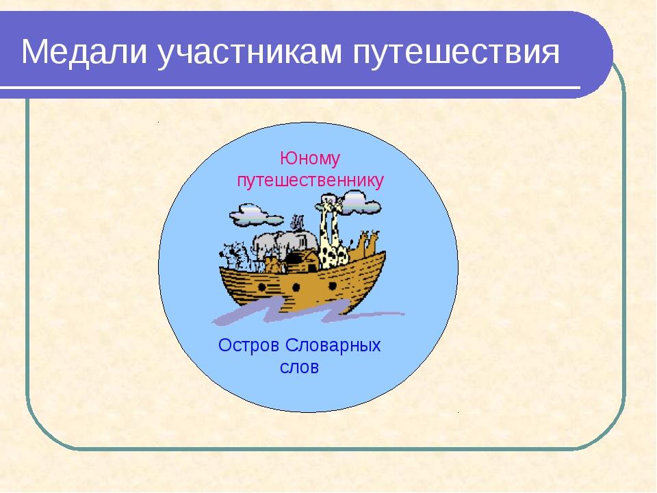 Медали участникам путешествия Юному путешественнику Остров Словарных слов