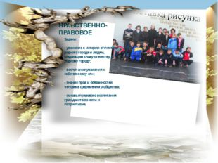 НРАВСТВЕННО-ПРАВОВОЕ Задачи: - уважение к истории отечества, родного города и