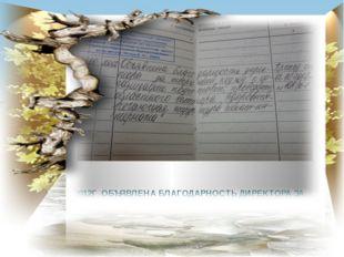 2012Г ОБЪЯВЛЕНА БЛАГОДАРНОСТЬ ДИРЕКТОРА ЗА ТВОРЧЕСКИЙ ПОДХОД К ОРГАНИЗАЦИИ П