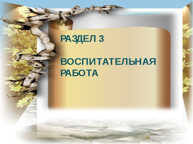 РАЗДЕЛ 3 ВОСПИТАТЕЛЬНАЯ РАБОТА