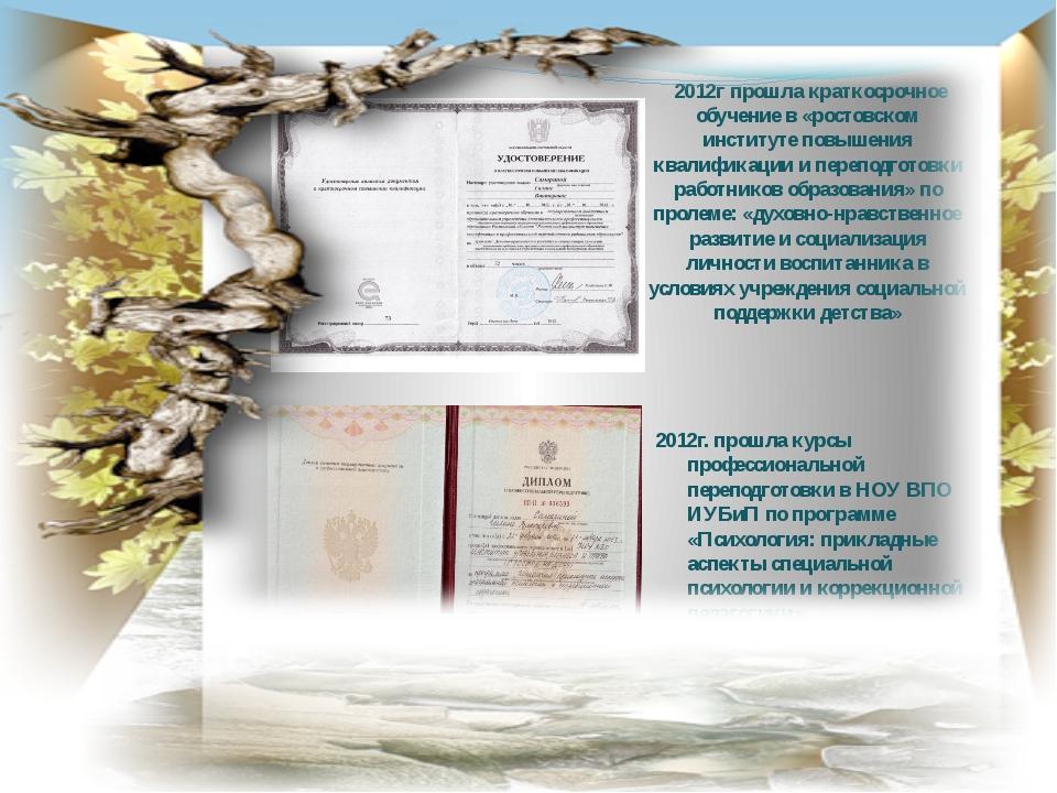 2012г прошла краткосрочное обучение в «ростовском институте повышения квалиф...
