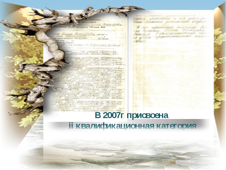 В 2007г присвоена ii квалификационная категория