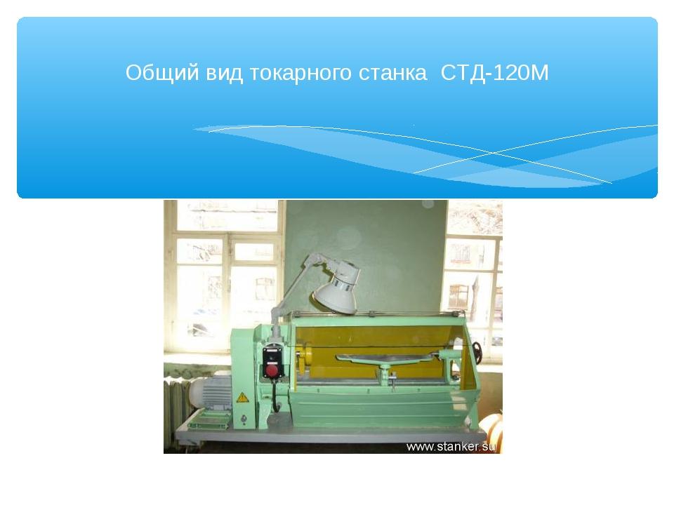 Общий вид токарного станка СТД-120М