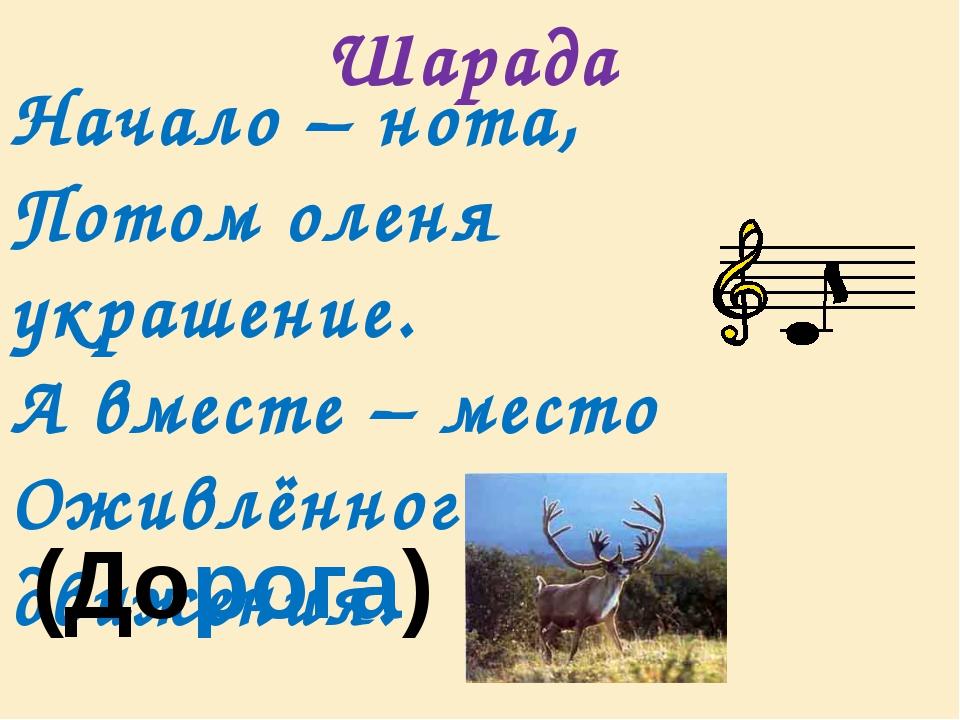 Начало – нота, Потом оленя украшение. А вместе – место Оживлённого движения....