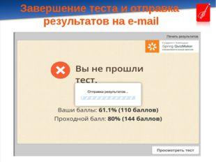 Завершение теста и отправка результатов на e-mail