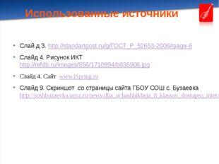 Использованные источники Слай д 3. http://standartgost.ru/g/ГОСТ_Р_52653-2006