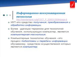 Информационно-коммуникационная технология http://standartgost.ru/g/ГОСТ_Р_52