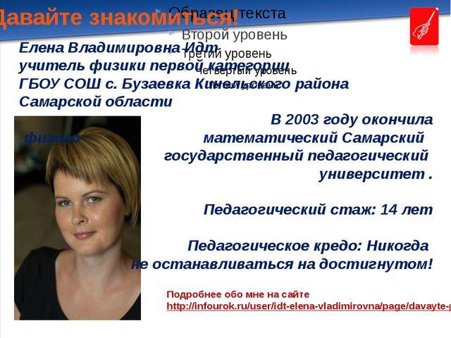 Давайте знакомиться! Елена Владимировна Идт учитель физики первой категории Г...