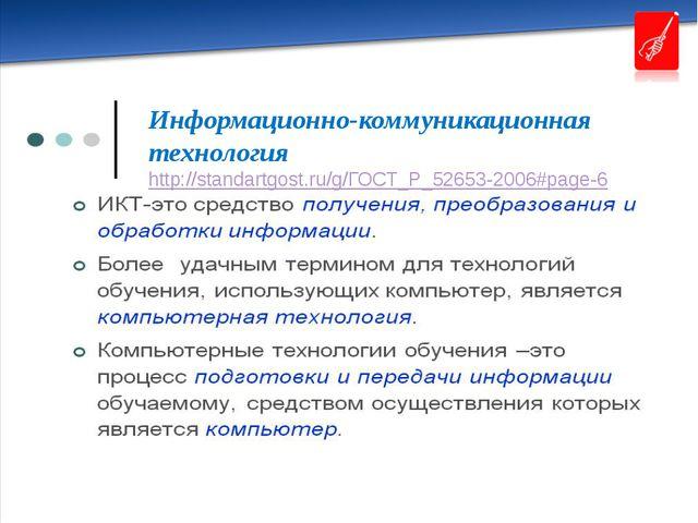 Информационно-коммуникационная технология http://standartgost.ru/g/ГОСТ_Р_52...