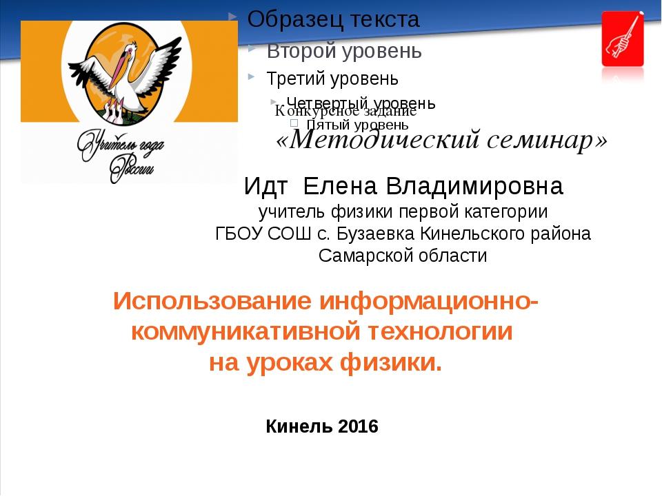 Конкурсное задание «Методический семинар» Использование информационно- комму...