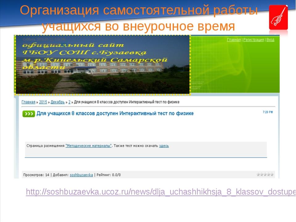 Организация самостоятельной работы учащихся во внеурочное время http://soshbu...