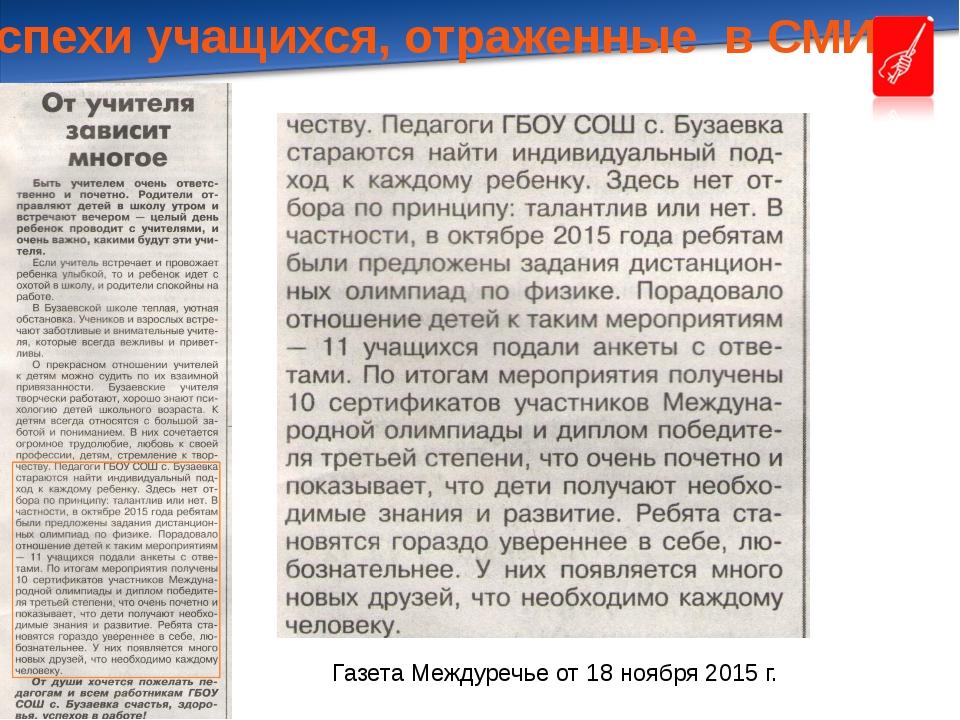 Газета Междуречье от 18 ноября 2015 г. Успехи учащихся, отраженные в СМИ