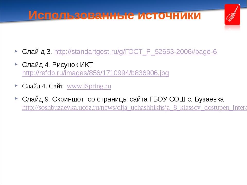 Использованные источники Слай д 3. http://standartgost.ru/g/ГОСТ_Р_52653-2006...