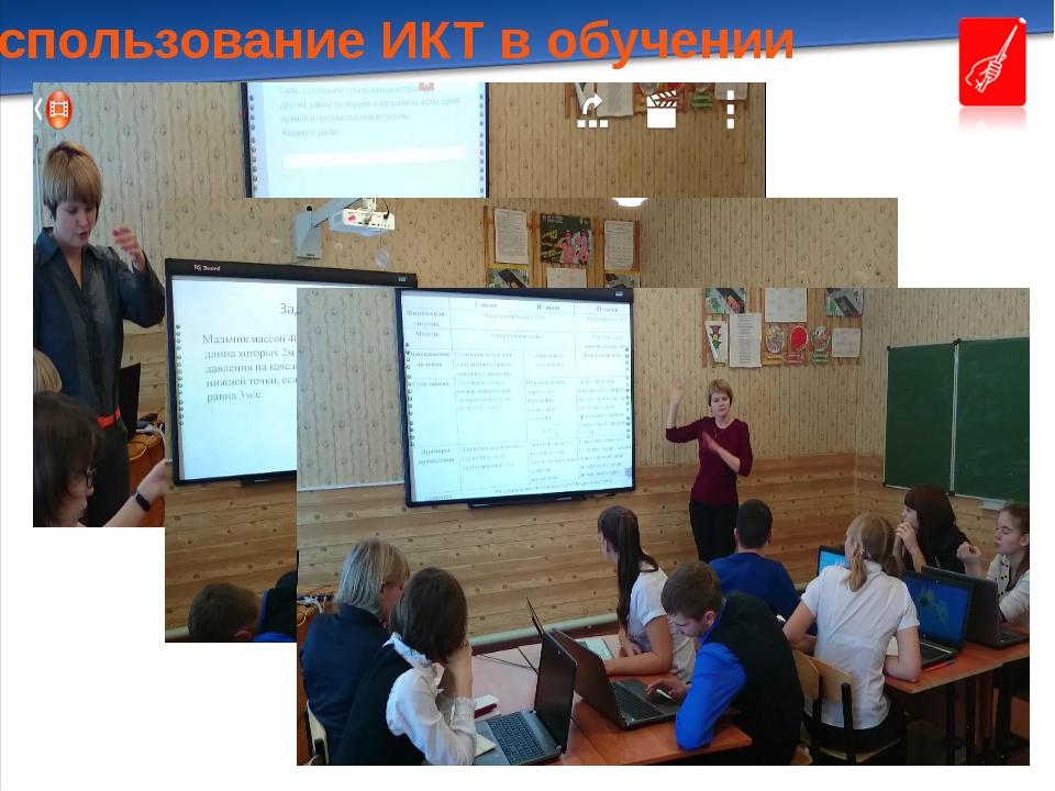 Использование ИКТ в обучении