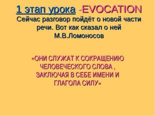 1 этап урока -EVOCATION Сейчас разговор пойдёт о новой части речи. Вот как ск