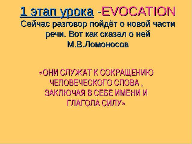 1 этап урока -EVOCATION Сейчас разговор пойдёт о новой части речи. Вот как ск...
