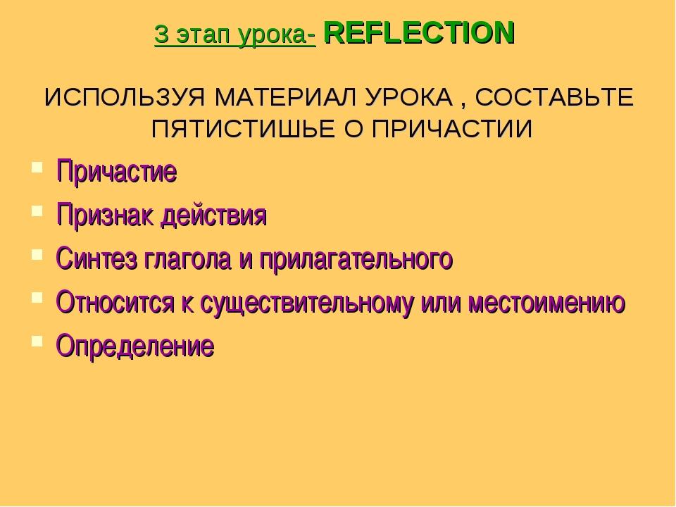 3 этап урока- REFLECTION ИСПОЛЬЗУЯ МАТЕРИАЛ УРОКА , СОСТАВЬТЕ ПЯТИСТИШЬЕ О ПР...
