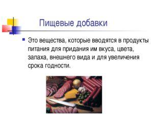 Пищевые добавки Это вещества, которые вводятся в продукты питания для придан