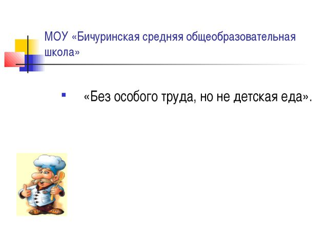 МОУ «Бичуринская средняя общеобразовательная школа» «Без особого труда, но не...