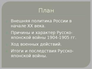 План Внешняя политика России в начале XX века. Причины и характер Русско-япон