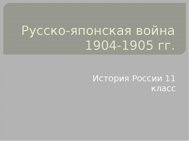 Русско-японская война 1904-1905 гг. История России 11 класс