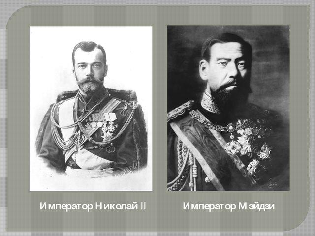 Император Мэйдзи Император Николай II