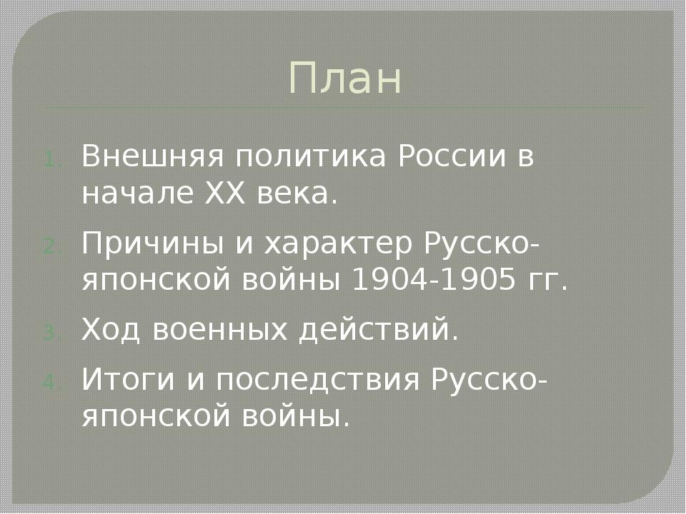 План Внешняя политика России в начале XX века. Причины и характер Русско-япон...