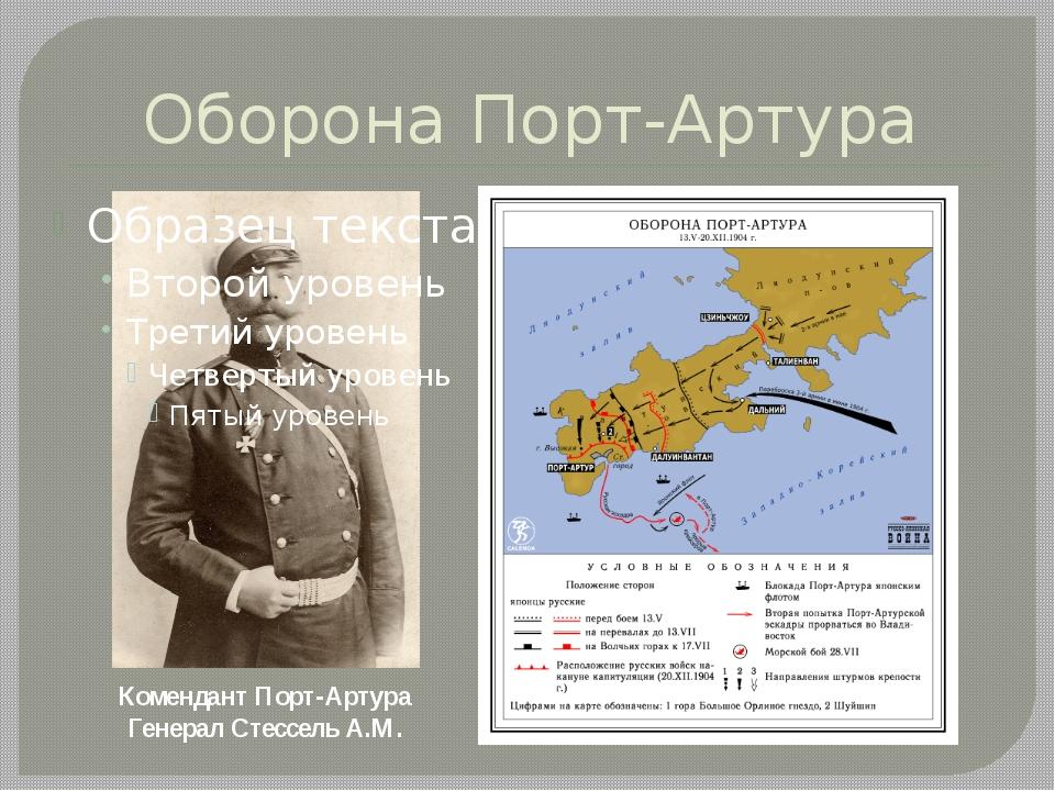 Оборона Порт-Артура Комендант Порт-Артура Генерал Стессель А.М.